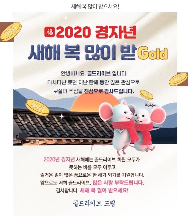 2020경자년 새해복많이 받G gold