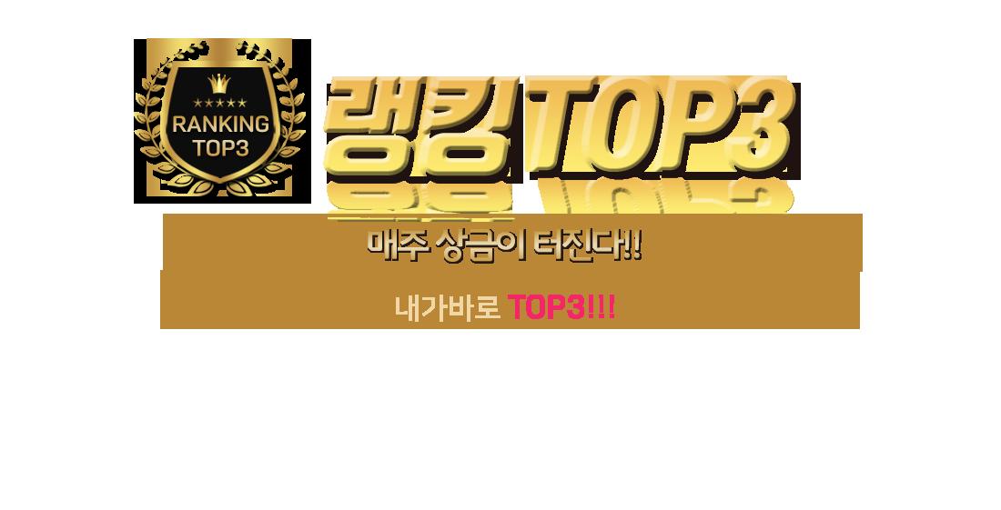 랭킹 TOP3 이번주 랭킹 1등은 누구???